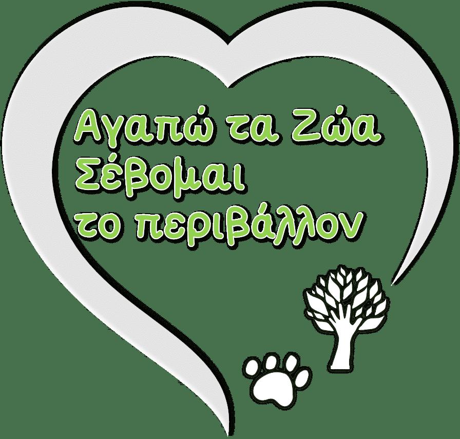 Αγαπώ τα Ζώα - Σέβομαι το Περιβάλλον 1 |