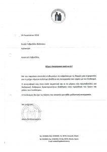 2010 - Σύνδεσμος για την Αντιμετώπιση Βίας στην Οικ/νεια