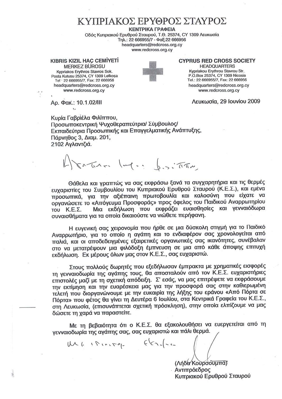 2002 - Κυπριακός Ερυθρός Σταυρός