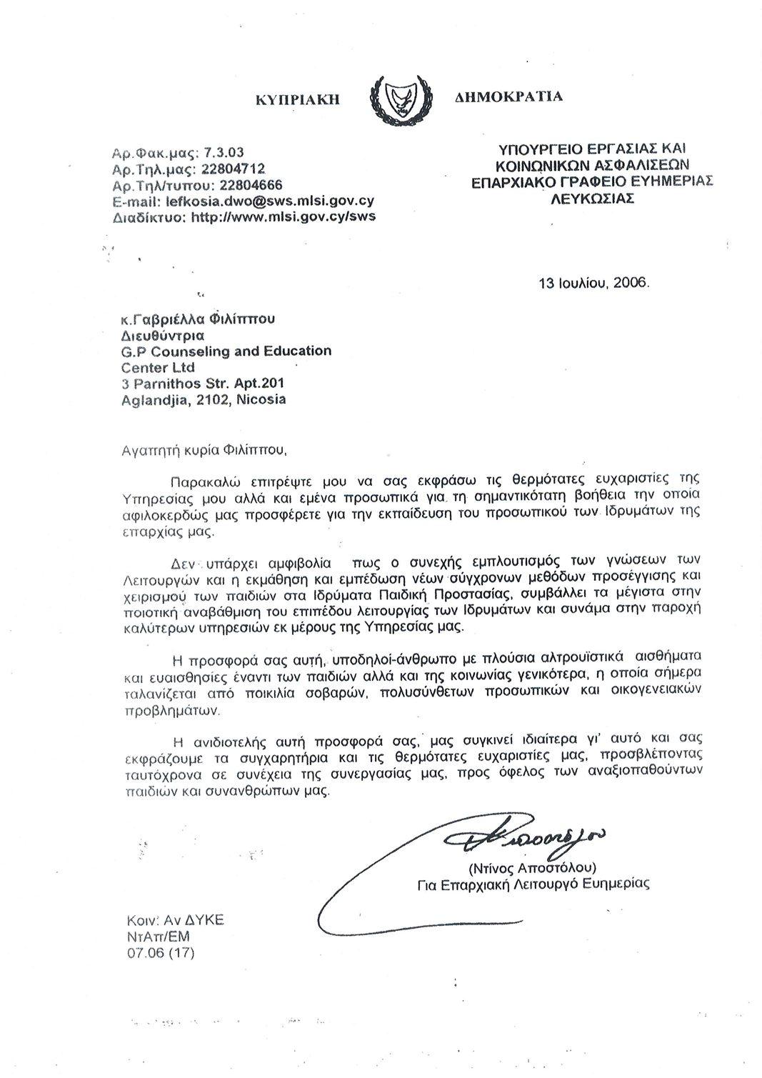 2006 - Υπουργείο Εργασίας