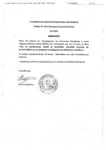 2012 - Έ Δημόσιο & Κοινοτικό Νηπιαγωγείο Λακατέμειας