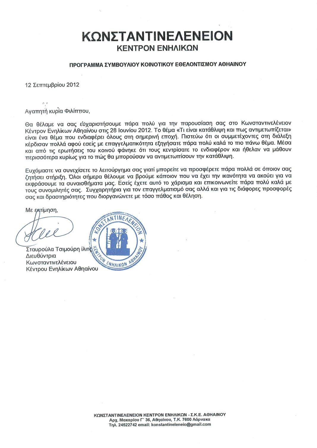 2012 - Κωνσταντινελένειον Κέντρον Ενηλίκων